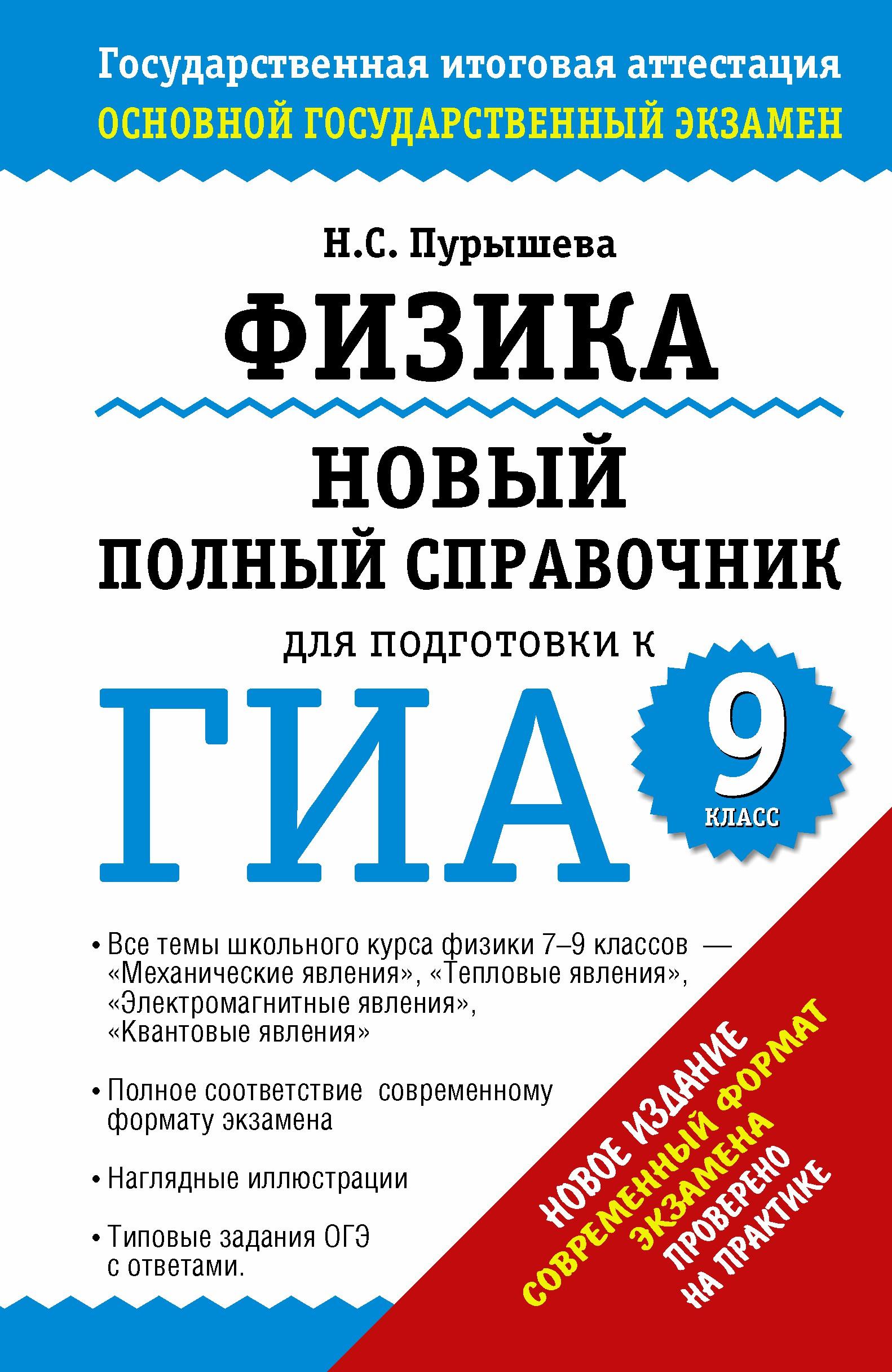 ГИА-2015. Физика. 9 класс. Новый полный справочник для подготовки к ГИА