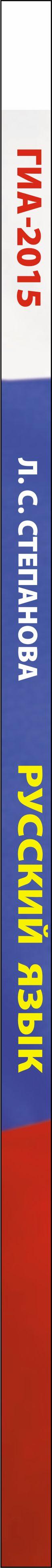ГИА-2015. Русский язык. 9 класс. 30 типовых вариантов экзаменационных работ для подготовки к основному государственному экзамену
