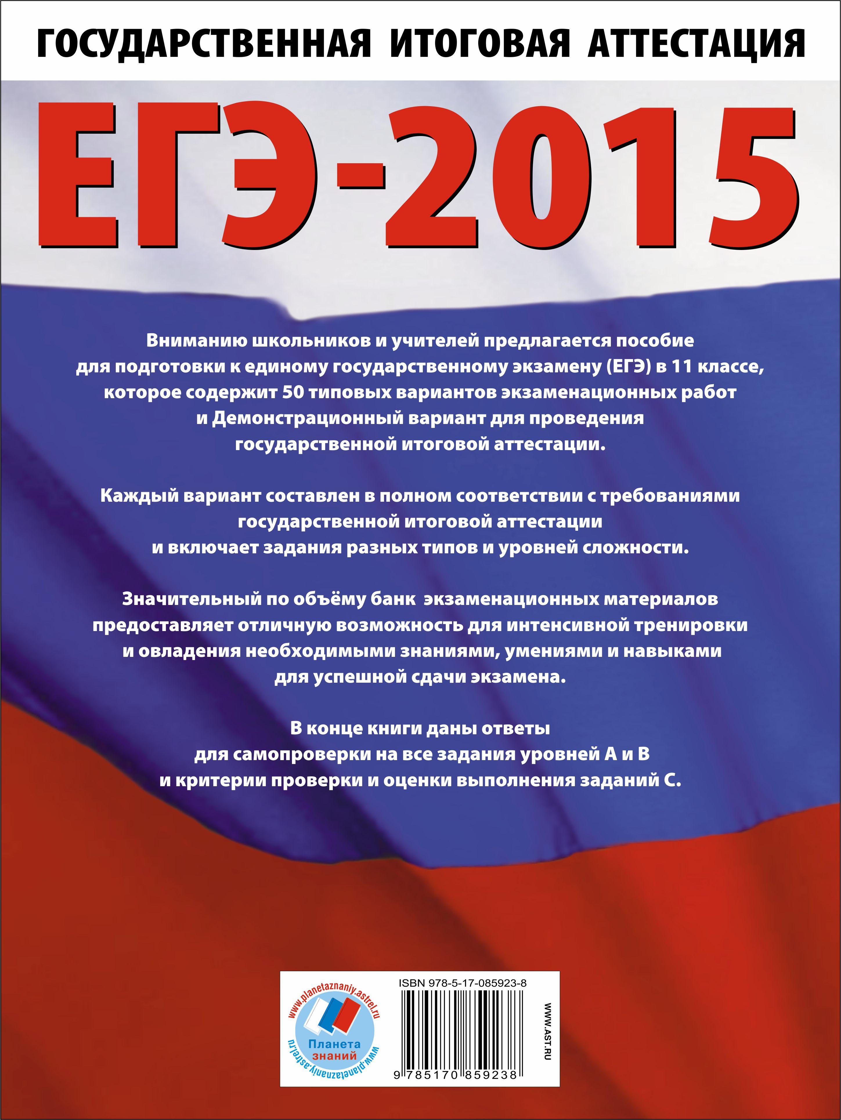ЕГЭ-2015. Русский язык. 11 класс. 50 типовых вариантов экзаменационных работ для подготовки к ЕГЭ