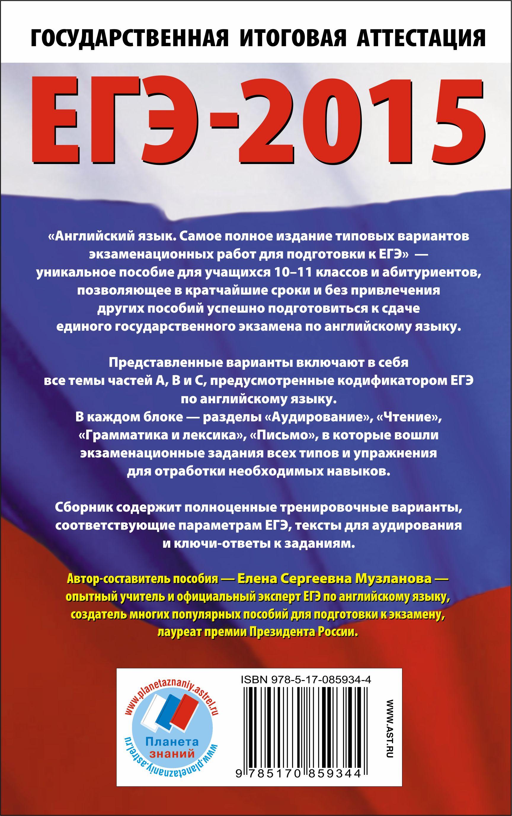 ЕГЭ-2015. Английский язык. Самое полное издание типовых вариантов заданий для подготовки к ЕГЭ