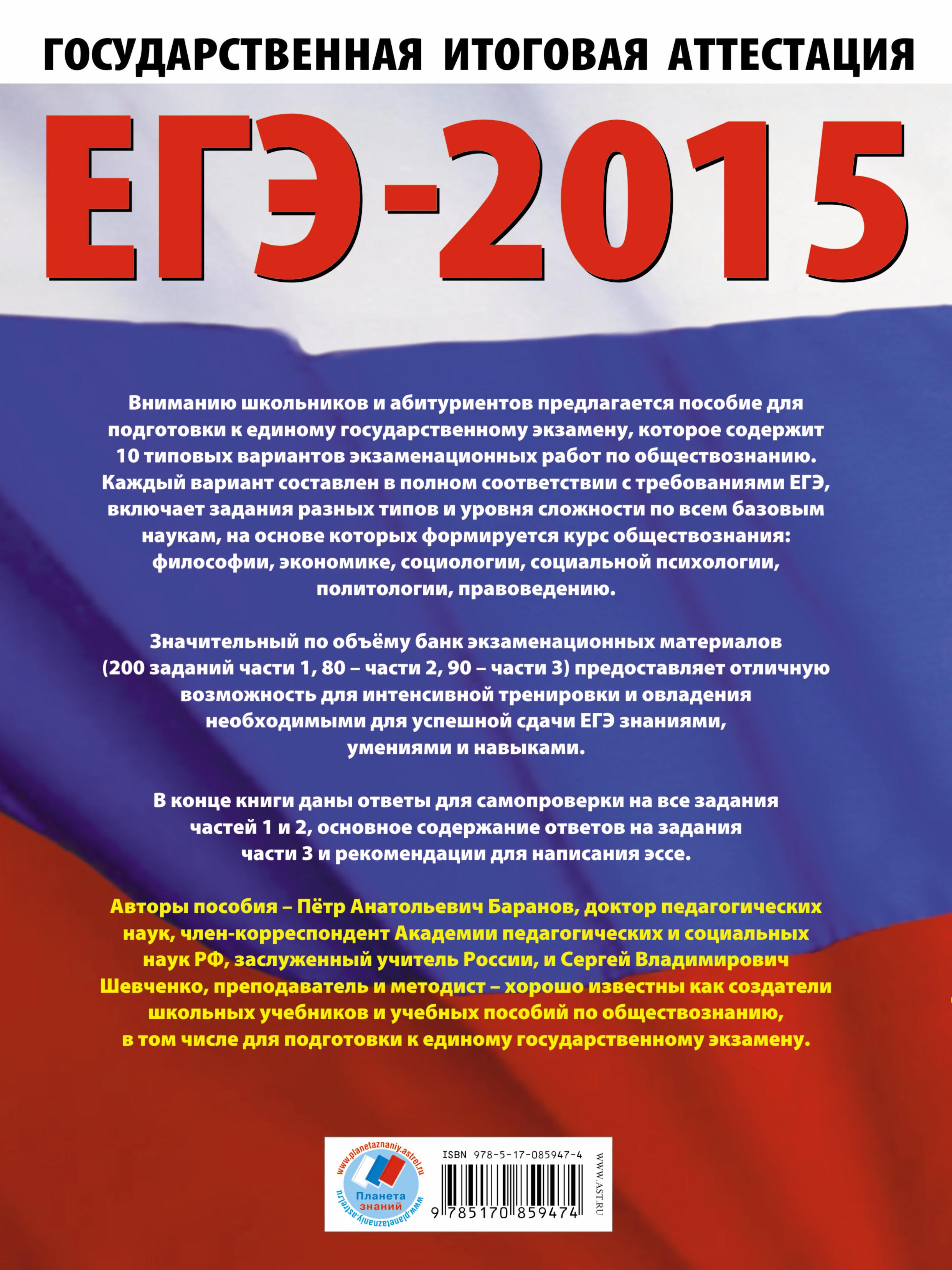 ЕГЭ-2015. Обществознание. 11 класс. Самое полное издание типовых вариантов заданий для подготовки к ЕГЭ