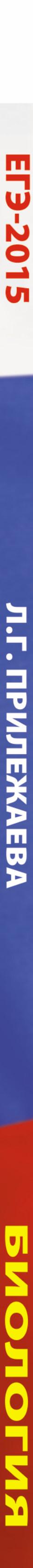 ЕГЭ-2015. Биология. Самое полное издание типовых вариантов заданий для подготовки к ЕГЭ