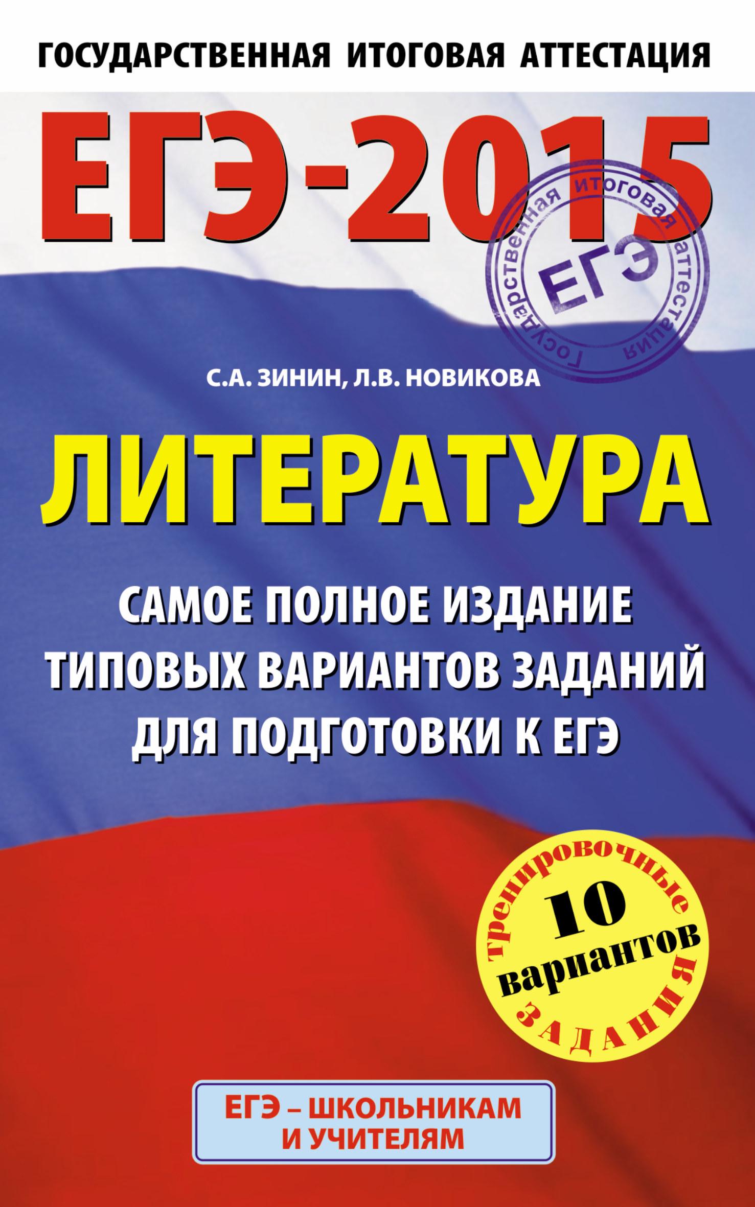 ЕГЭ-2015. Литература. 11 класс. Самое полное издание типовых вариантов заданий