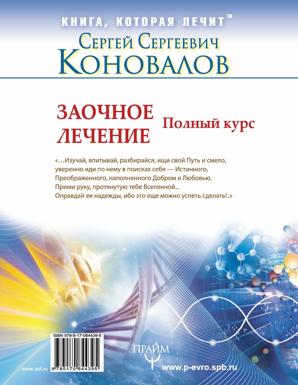 Полный курс заочного лечения (комплект из 2 книг)