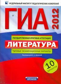 ГИА-2012. Литература. Типовые экзаменационные варианты. 10 вариантов
