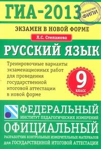 ГИА-2013. Русский язык. 9 класс. Экзамен в новой форме