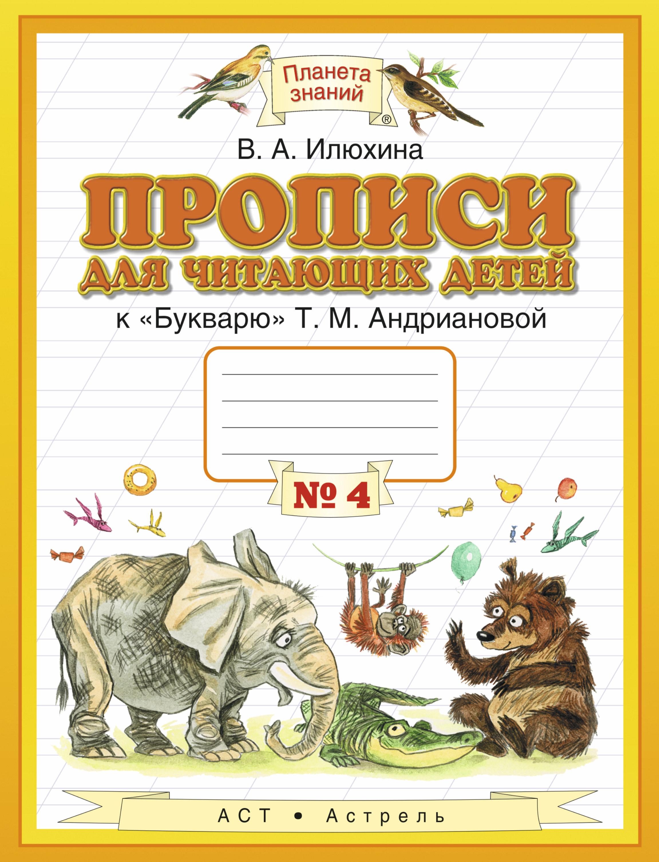 Прописи для читающих детей. 1 класс. В 4 тетрадях. Тетрадь №4