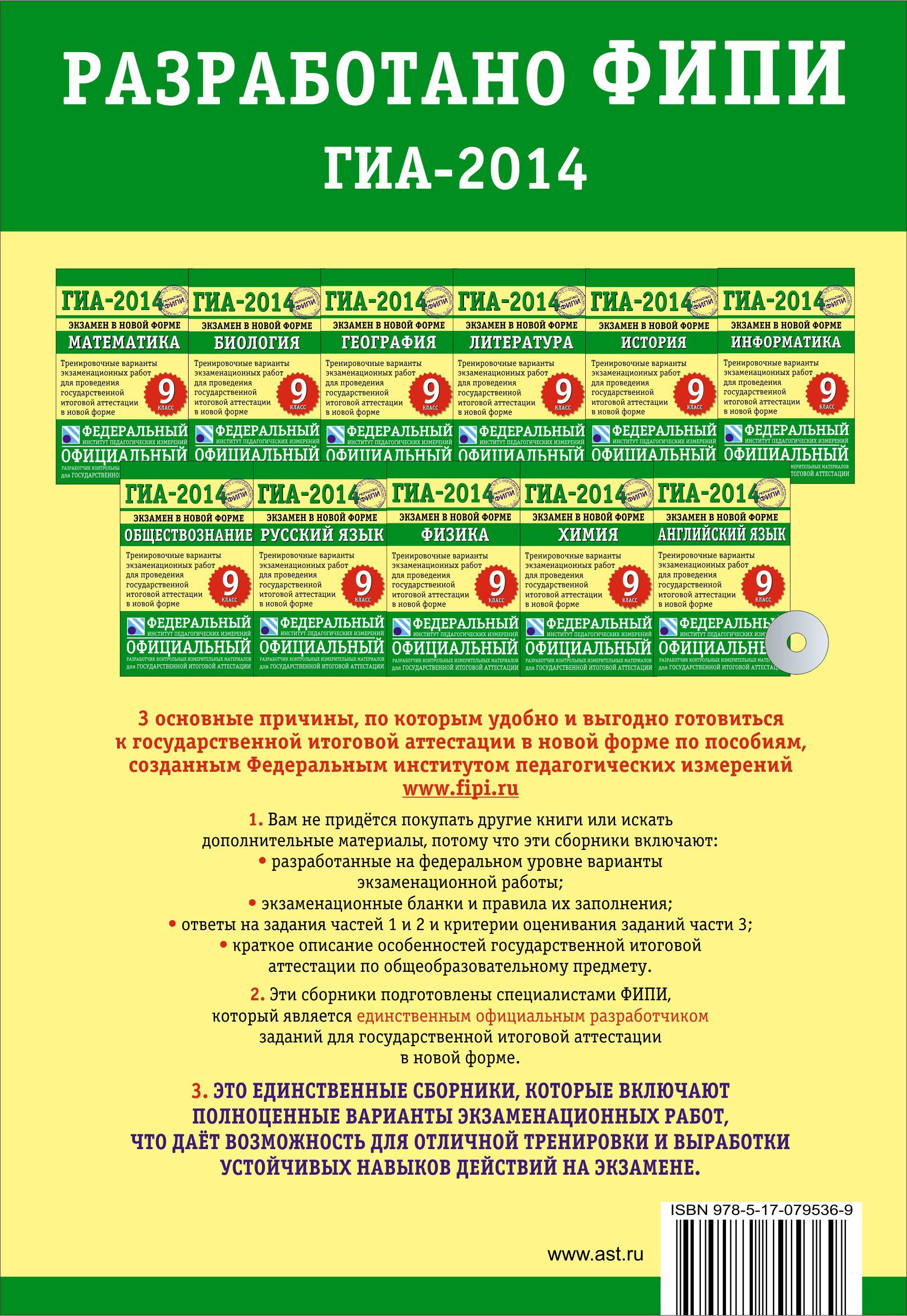 ГИА-2014. История. 9 класс. Экзамен в новой форме. Тренировочные варианты экзаменационных работ