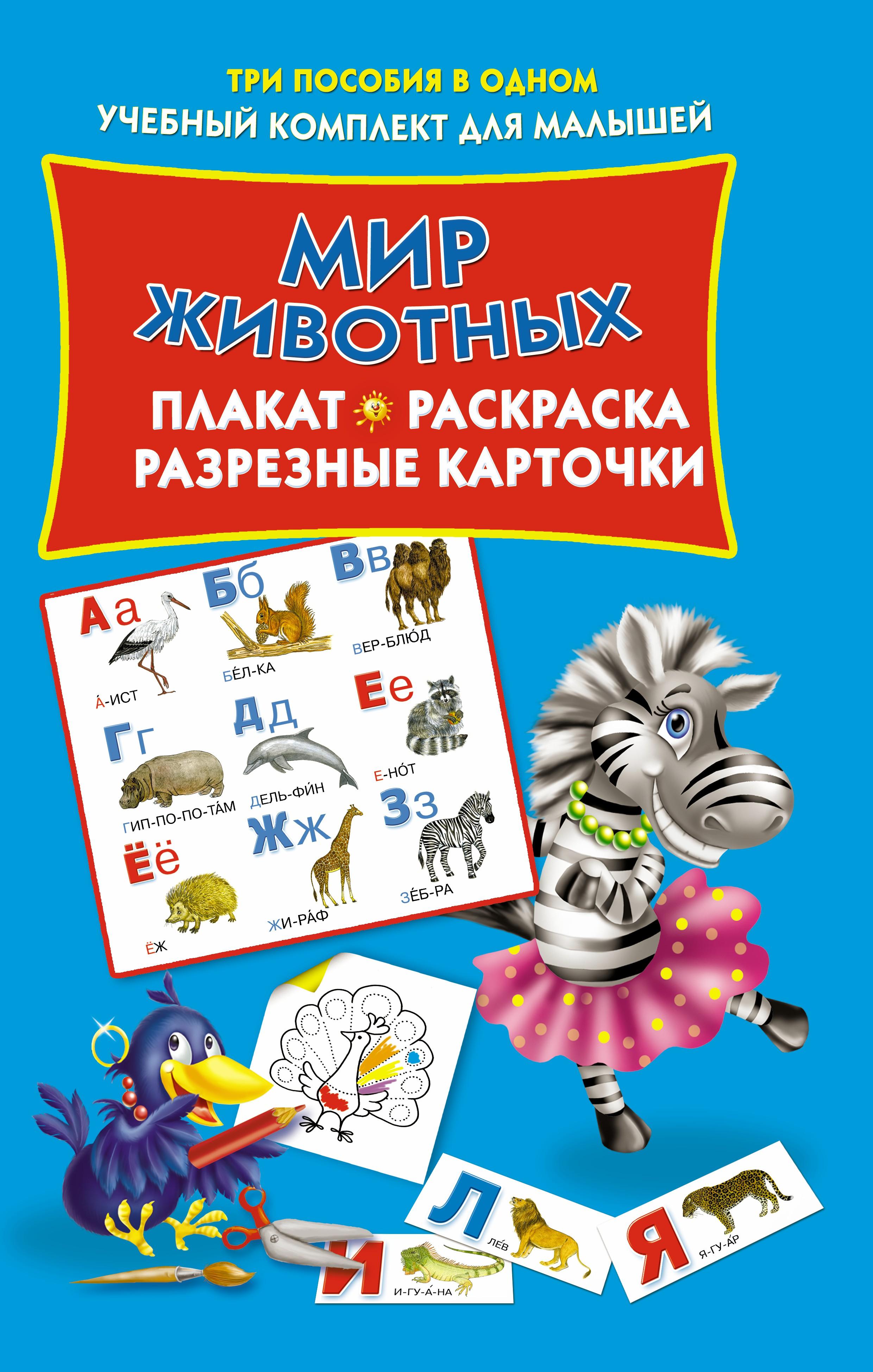 Мир животных. Плакат, раскраска, разрезные карточки