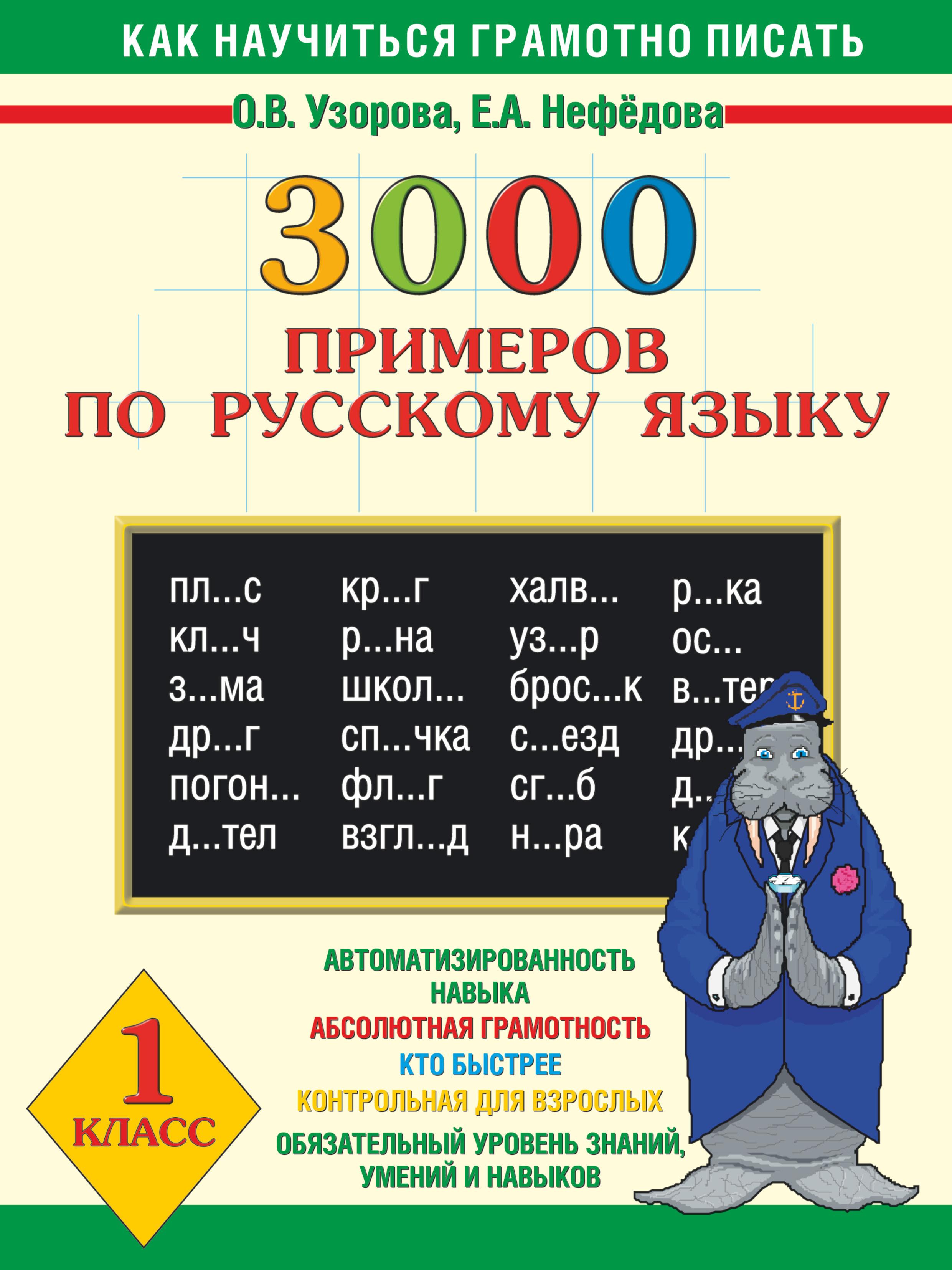 Как научиться грамотно писать. 1 класс. 3000 примеров по русскому языку