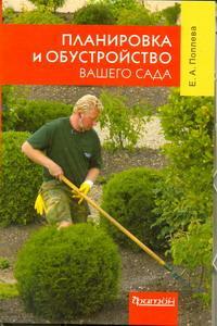 Планировка и обустройство вашего сада