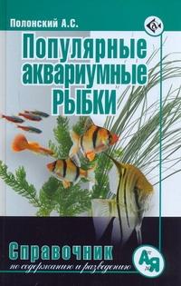Популярные аквариумные рыбки. Справочник по уходу и содержанию