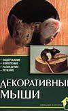 Декоративные мыши. Содержание. Кормление. Разведение. Лечение