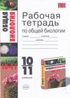 Рабочая тетрадь по общей биологии. 10-11 классы