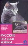 Русские голубые кошки. Стандарты. Содержание. Разведение. Профилактика заболеваний