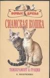 Сиамская кошка. Стандарты. Выбор. Содержание. Разведение