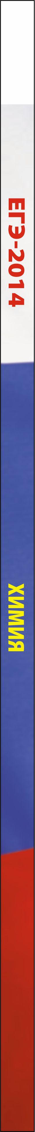 ЕГЭ-2014. Химия. Самое полное издание типовых вариантов заданий