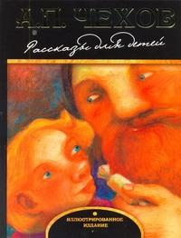 А. П. Чехов. Рассказы для детей