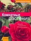 Большой справочник растений. Комнатные растения. Новое издание с описанием более 200 популярных растений