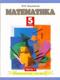Математика. 5 класс. В 2 частях. Часть 1