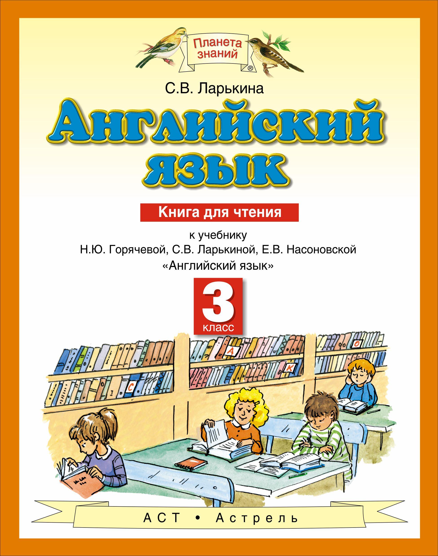 """Английский язык. 3 класс. Книга для чтения. К учебнику Н. Ю. Горячевой, С. В. Ларькиной, Е. В. Насоновской """"Английский язык"""""""