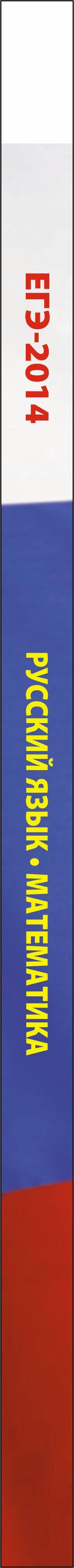 Русский язык. Математика. ЕГЭ-2014. Самое полное издание типовых вариантов заданий
