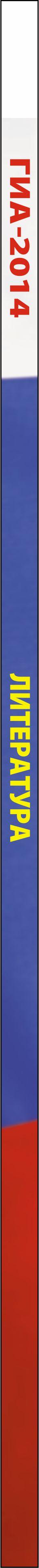 ГИА-2014. Литература. 9 класс. 20 типовых вариантов экзаменационных работ для подготовки к государственной итоговой аттестации