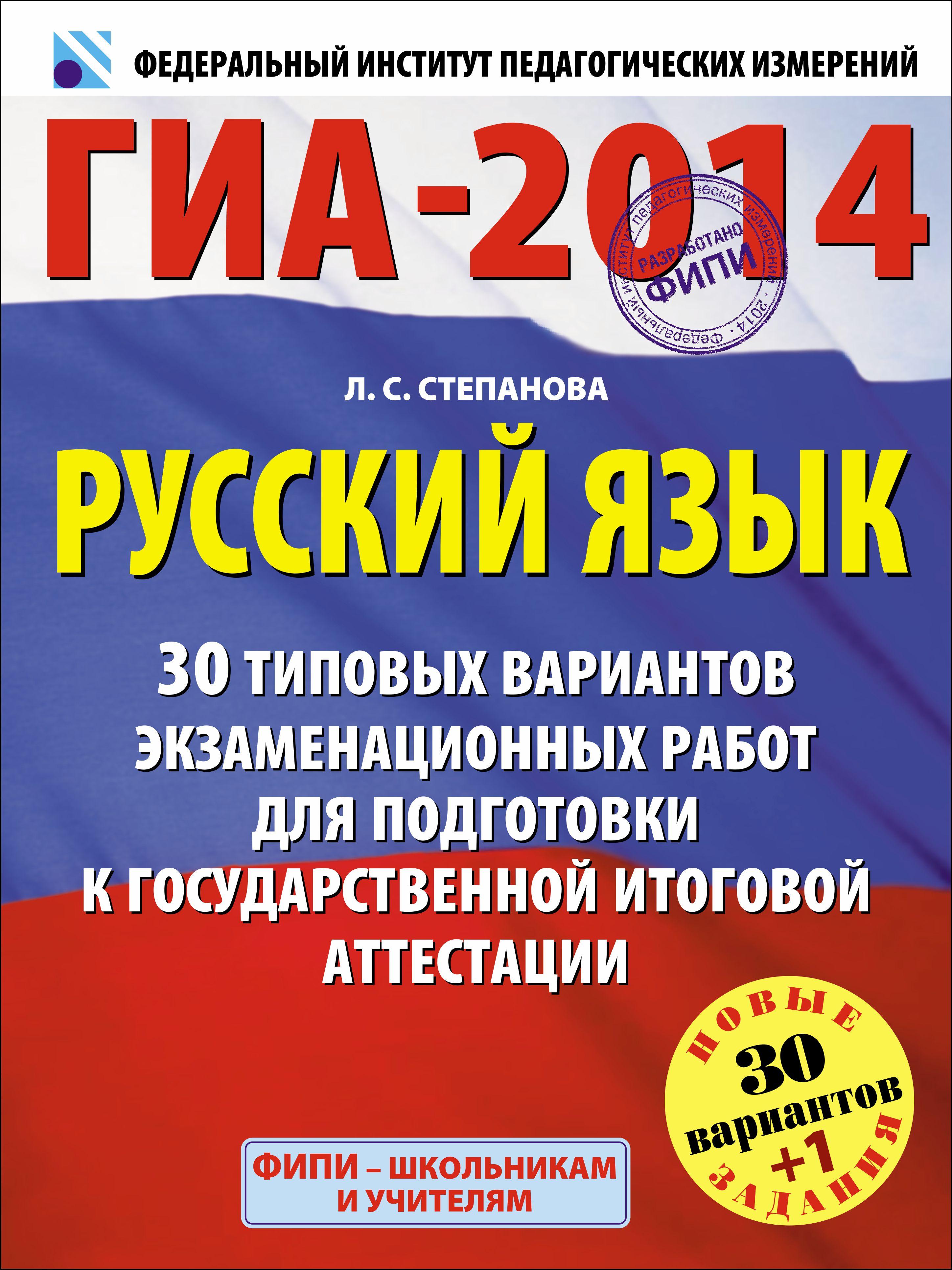 ГИА-2014. Русский язык. 30+1 типовых вариантов экзаменационных работ для подготовки к государственной итоговой аттестации