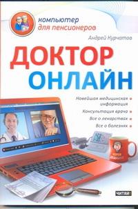 Доктор онлайн