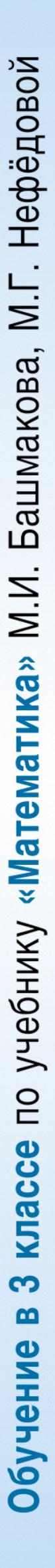 """Обучение в 3 классе по учебнику """"Математика"""" М. И. Башмакова, М. Г. Нефедовой"""