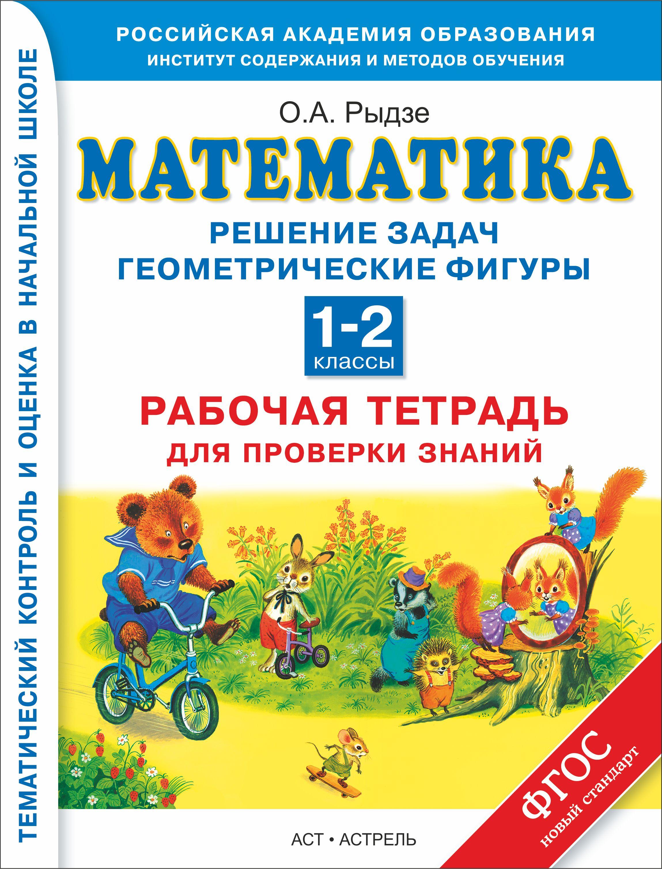 Математика. 1-2 классы. Рабочая тетрадь для проверки знаний. Решение задач. Геометрические фигуры