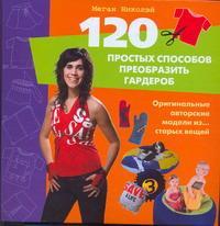 120 простых способов преобразить гардероб. Оригинальные авторские модели из… старых вещей