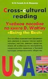 "Cross-cultural Reading. Учебное пособие по книге D. Waitley ""Being the Best"""