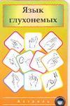Язык глухонемых (миниатюрное издание)