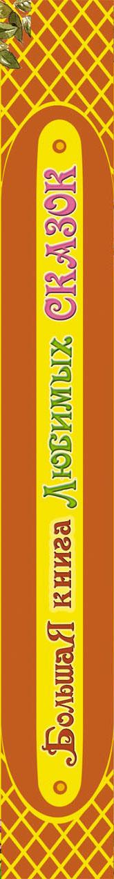 Большая книга любимых сказок ( 978-5-17-049955-7, 978-5-271-20386-2, 978-985-16-5092-3 )