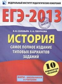 ЕГЭ-2013. История. Самое полное издание типовых вариантов заданий