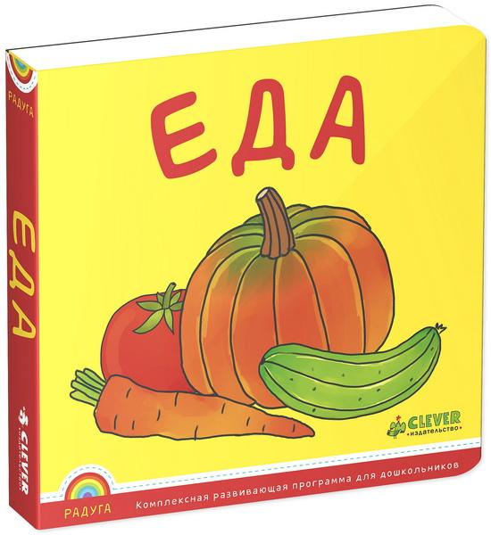 Еда12296407Эта серия развивающих книжек-картонок входит в новую универсальную программу для дошкольников РАДУГА - прекрасный инструмент для развития и обучения ребёнка, соответствующий ФГОС ДО. Запомнить названия овощей, фруктов и других полезных и вкусных продуктов помогут чудесные яркие картинки на плотных страницах - всё для того, чтобы ваш малыш с радостью запоминал новые слова, предметы и понятия. Что вас ждет под обложкой: Новая книга ЕДА серии развивающих книжек-картонок входит в новую универсальную программу для дошкольников Радуга - прекрасный инструмент для развития и обучения ребёнка, соответствующий ФГОС ДО. Запомнить названия овощей, фруктов и других полезных и вкусных продуктов помогут чудесные яркие картинки на плотных страницах - всё для того, чтобы ваш малыш с радостью запоминал новые слова и понятия, и постепенно начинал использовать их в своей речи. Гид для родителей: На картонных страницах новой книги ЕДА вы найдете изображения и названия...