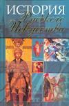 История русского искусства