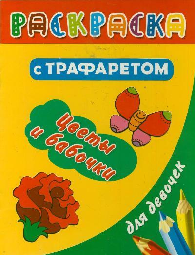 Раскраска с трафаретом для девочек. Цветы и бабочки