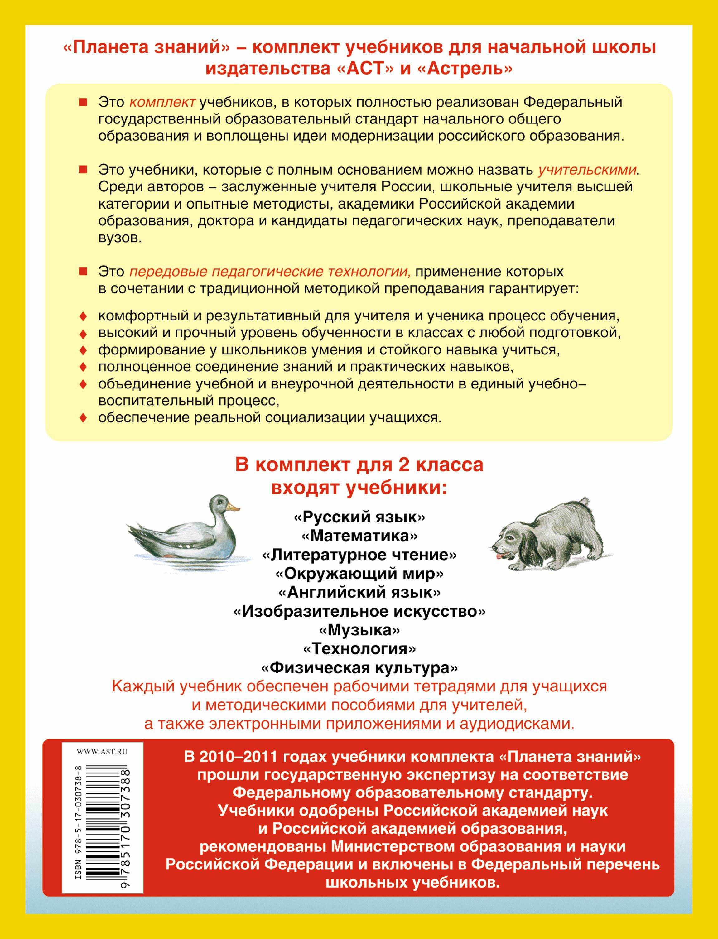 Окружающий мир. 2 класс. Рабочая тетрадь №2 к учебнику Г. Г. Ивченковой, И. В. Потапова. Часть 2
