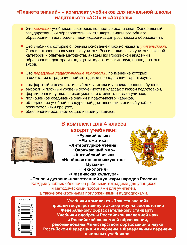 Основы духовно-нравственной культуры народов России. 4 класс