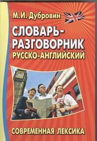 Словарь-разговорник русско-английский. Современная лексика