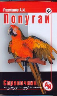 Попугаи. Справочник по уходу и содержанию