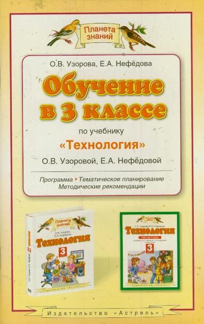 """Обучение в 3 классе по учебнику """"Теxнология"""" О. В. Узоровой, Е. А. Нефедовой. Программа, тематическое планирование, методические рекомендации"""