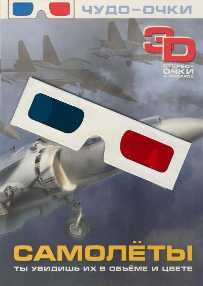 Самолеты (+ стерео-очки)