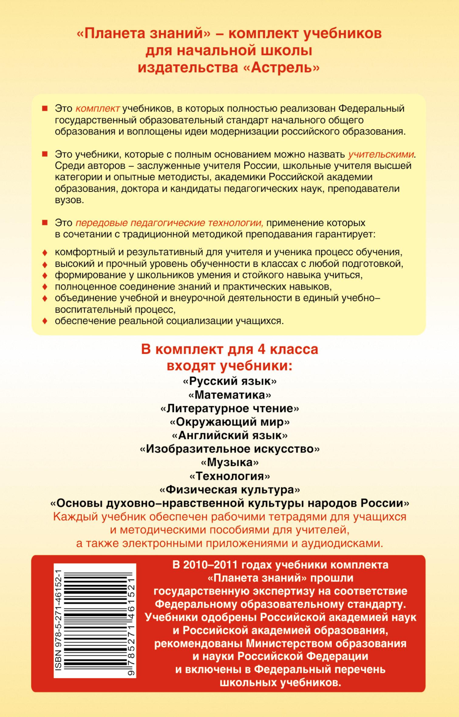 """Обучение в 4 классе по учебнику """"Теxнология"""" О. В. Узоровой, Е. А. Нефедовой. Программа, тематическое планирование, методические рекомендации"""
