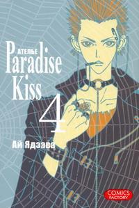 Ателье Paradise Kiss. Том 4