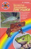 Бесхвостые земноводные. Лягушки