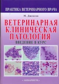 Ветеринарная клиническая патология