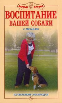 Воспитание вашей собаки